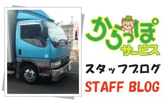 不用品回収・処分の徳島からっぽサービスのスタッフブログ
