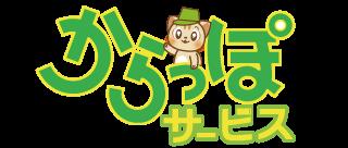 不用品回収の徳島からっぽサービス
