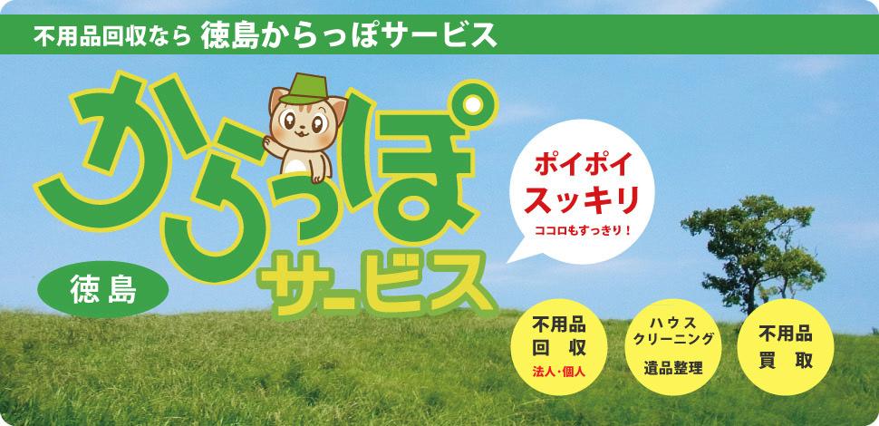 徳島市で不用品回収なら不用品回収の徳島からっぽサービス