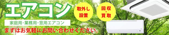 エアコンの回収・処分のことなら徳島からっぽサービスへ