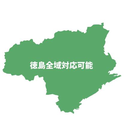 徳島不用品回収エリアマップ