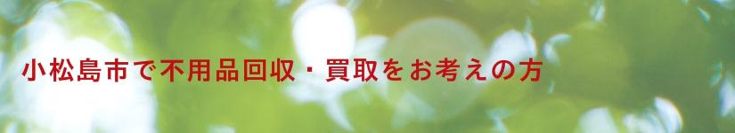 小松島市の不用品回収
