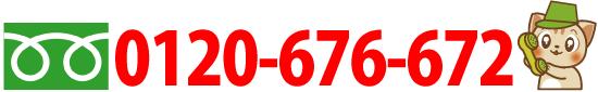不用品回収の徳島からっぽサービスへのお問い合わせは0120-676-672