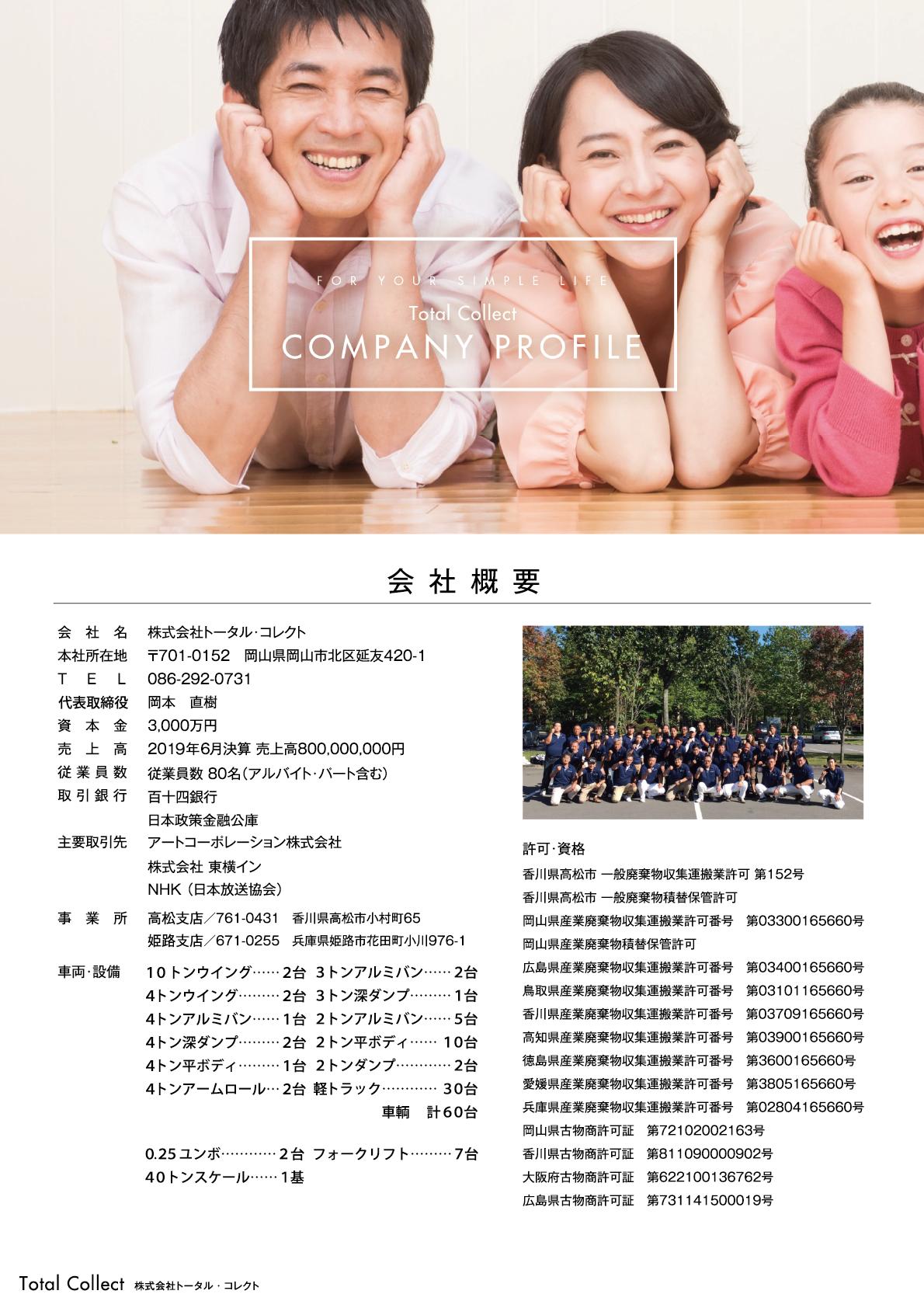 不用品回収の徳島からっぽサービスを運営する株式会社トータル・コレクトの会社概要パンフレット